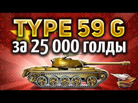 World of Tanks-Gold Type 59 Only for the Chinese servers
